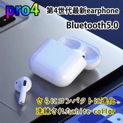 """Thumbnail of """"ワイヤレスイヤホン Pro4 Bluetooth5.0 Bluetoothイヤフ"""""""