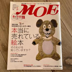 "Thumbnail of ""MOE 2008年5月号"""