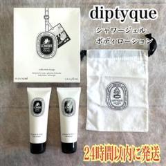 """Thumbnail of """"diptyque コフレ ボヤージュ ロンブル ダン ロー"""""""