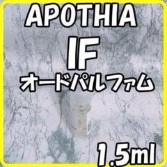 "Thumbnail of ""最安値保証★アポーシア APOTHIA イフ IF オーデパフューム 1.5ml"""