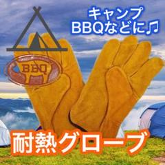"Thumbnail of ""耐熱グローブ キャンプ BBQ 焚火 皮手袋"""