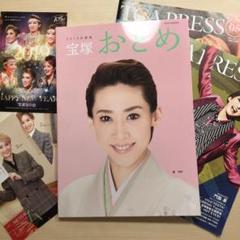 "Thumbnail of ""宝塚おとめ 2015年度版"""