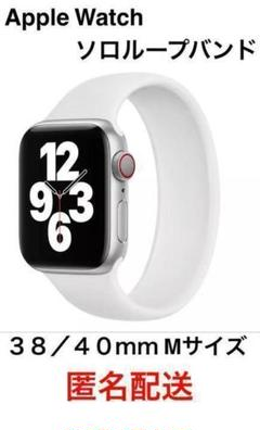 "Thumbnail of ""Apple Watch ソロループバンド 38/40㎜対応 ホワイト"""