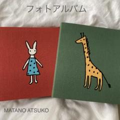 "Thumbnail of ""マタノアツコ フォトアルバム"""