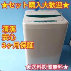 """Thumbnail of """"530★送料設置無料★最新モデル インテリアデザイン 洗濯機"""""""