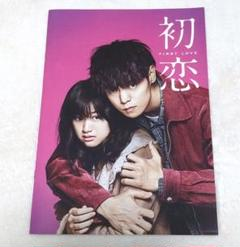 "Thumbnail of ""初恋 パンフレット 窪田正孝"""