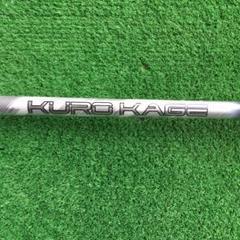 "Thumbnail of ""KUROKAGE silver70G フレックス S テーラーメイドスリーブ"""
