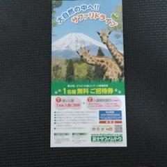 "Thumbnail of ""富士サファリパーク 招待券"""