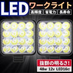 "Thumbnail of ""LEDワークライト 作業灯 フォグランプ サーチライト 投光器 広角 明るい光"""