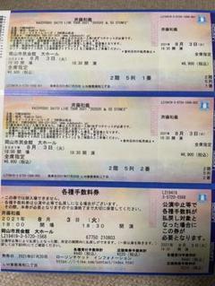 "Thumbnail of ""斉藤和義 8月3日 岡山市民会館 2枚"""