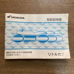 "Thumbnail of ""リトルカブ 取扱説明書 BA-AA01"""