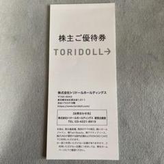 """Thumbnail of """"トリドール 株主優待券 4000円分 丸亀製麺"""""""