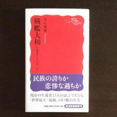 "Thumbnail of ""戦艦大和 : 生還者たちの証言から"""