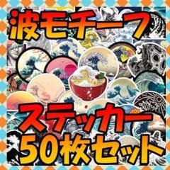 "Thumbnail of ""【50枚】波モチーフ ステッカー シール【新品】【送料無料】"""