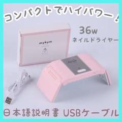 """Thumbnail of """"ネイルドライヤー uvライト pink"""""""