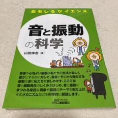 "Thumbnail of ""音と振動の科学"""
