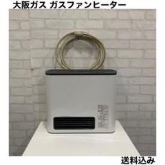 "Thumbnail of ""大阪ガス ガスファンヒーター 2015年製 140-5772A"""