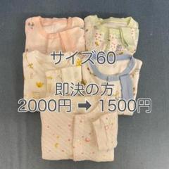 "Thumbnail of ""60cm 肌着 ロンパース 男の子 女の子 男女兼用 まとめ売り セット"""