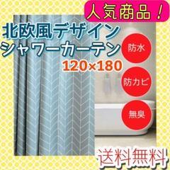 "Thumbnail of ""新品 シャワーカーテン 北欧風デザイン 120×180 リング付き"""