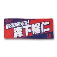 """Thumbnail of """"カープ森下暢仁選手タオル!おまけ付♪"""""""