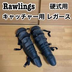 "Thumbnail of ""Rawlings ローリングス 硬式用 キャッチャー レガース RCL-7 防具"""