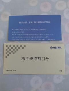 "Thumbnail of ""平和 株主優待券 8000円分"""