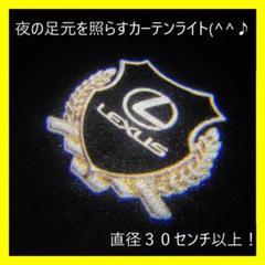 """Thumbnail of """"【新品】レクサス ゴールド カーテシライト カーテシランプ LED 2個セット"""""""