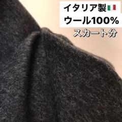 "Thumbnail of ""No.1333 イタリア製 ウール100%  チャコールグレー 起毛"""