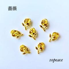 """Thumbnail of """"薔薇 ゴールド② 10個SET"""""""
