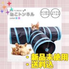 "Thumbnail of ""トンネル 猫トンネル キャットトンネル キャット ペット オシャレ 折りたたみ式"""