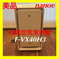 "Thumbnail of ""【美品】ナノイーPanasonic nanoe 加湿空気清浄機 F-VX40H3"""