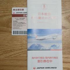 "Thumbnail of ""日本航空(JAL)株主優待"""