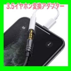 """Thumbnail of """"iPhone イヤホン 変換 3.5 mm ヘッドフォンジャックアダプタ"""""""