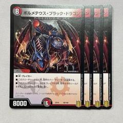 """Thumbnail of """"ボルメテウス・ブラック・ドラゴン 48/100 4枚"""""""