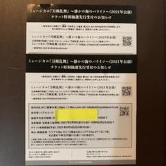 "Thumbnail of ""ミュージカル 刀剣乱舞〜静かの海のパライソ〜"""