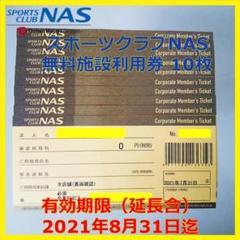 "Thumbnail of ""★10枚★スポーツクラブ NAS 施設利用券 有効期限2021/8/31迄"""