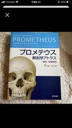 "Thumbnail of ""プロメテウス 解剖学アトラス"""