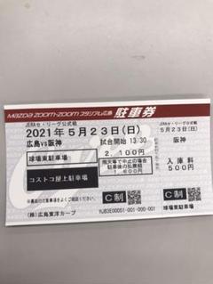 "Thumbnail of ""カープ コストコ駐車場"""