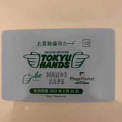 """Thumbnail of """"東急ハンズお買い物優待カード10%OFF"""""""