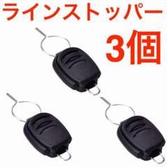 3個セット ラインストッパー ベイトリール  糸巻き込み防止 黒