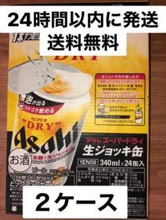"Thumbnail of ""アサヒビール 生ジョッキ缶 2ケース"""