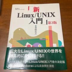 "Thumbnail of ""新Linux/UNIX入門"""