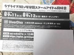 """Thumbnail of """"ラブライブ  シリアル"""""""