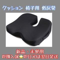 "Thumbnail of ""538 クッション 低反発 座布団 座り心地抜群"""