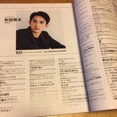 "Thumbnail of ""町田啓太さん 100問100答切り抜き/雑誌1冊のセット"""