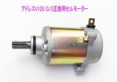 """Thumbnail of """"アドレスV125全車種/GSR125互換用セルモーター"""""""