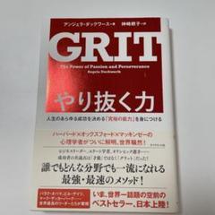 """Thumbnail of """"GRIT やり抜く力 人生のあらゆる成功を決める「究極の能力」を身につける"""""""