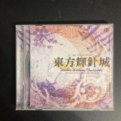 "Thumbnail of ""東方輝針城~DoubleDealingCharacter. / 上海アリス幻樂団"""