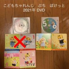 """Thumbnail of """"【バラ可・複数購入割】DVD こどもちゃれんじ ぽけっと ぷち 2021年"""""""