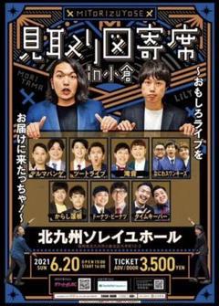 "Thumbnail of ""見取り図寄席 in 小倉 チケット1枚"""